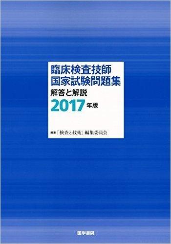 臨床検査技師国家試験問題集 解答と解説 2017年版