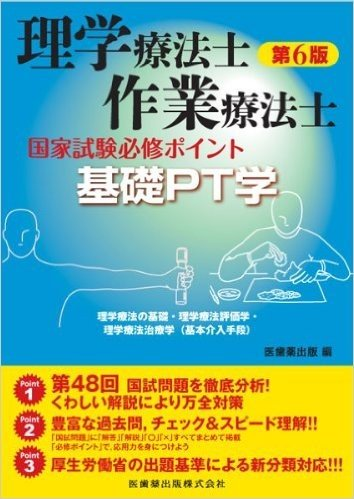 理学療法士・作業療法士国家試験必修ポイント 基礎PT学