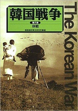 韓国戦争〈第6巻〉休戦