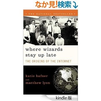 Where Wizards Stay Up Late: The Origins Of The Internet (English Edition) [Kindle版]