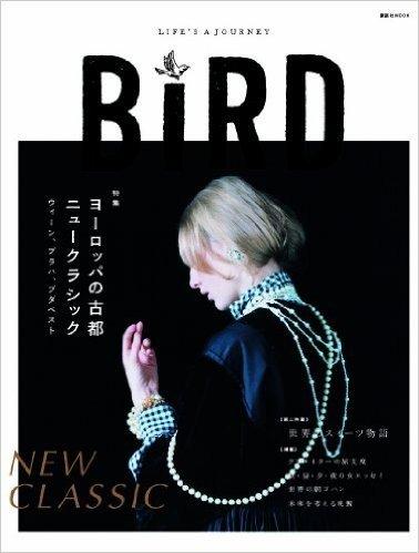 BIRD(バード)4号 ヨーロッパの古都ニュークラシック (講談社 Mook(J))
