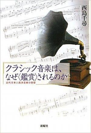 """クラシック音楽は、なぜ""""鑑賞""""されるのか―近代日本と西洋芸術の受容"""