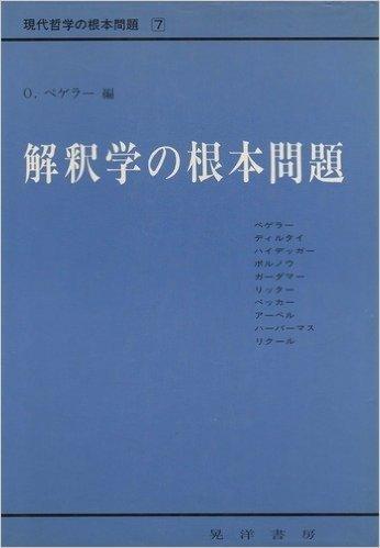 解釈学の根本問題 (現代哲学の根本問題 7)