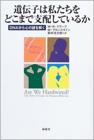 遺伝子は私たちをどこまで支配しているか―DNAから心の謎を解く