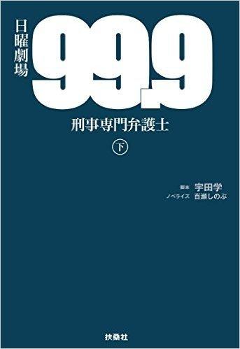 99.9-刑事専門弁護士-(下)