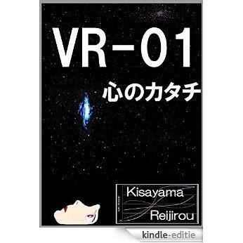 VR01 kokoronokatati (Japanese Edition) [Kindle-editie]