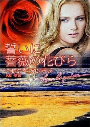 誓いに薔薇の花びら (ハーレクイン文庫)