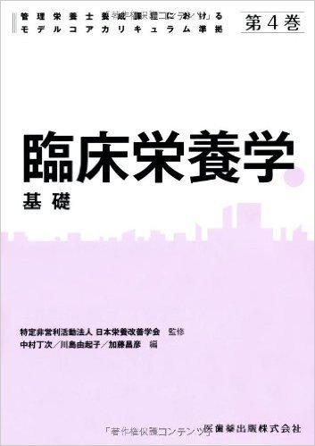 第4巻 臨床栄養学 (管理栄養士養成課程におけるモデルコアカリキュラム準拠)