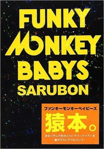 『SARUBON』 FUNKY MONKEY BABYS