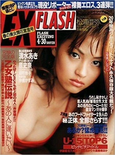 FLASH EX (フラッシュエキサイティング) 2002年4月30日号