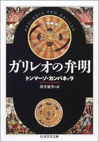 ガリレオの弁明 (ちくま学芸文庫)
