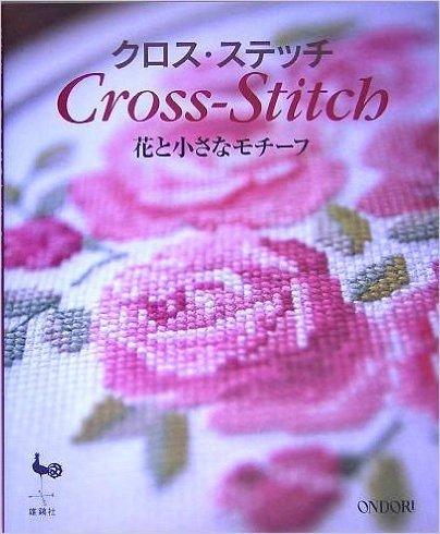 クロス・ステッチ―花と小さなモチーフ
