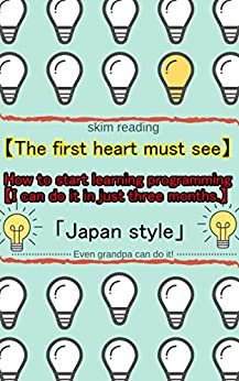 【The first heart must see】How to start learning programming【I can do it in just three months.】: If you want to become a programmer, this is the textbook you should read first. (English Edition)