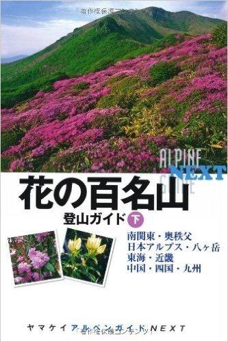 花の百名山登山ガイド 下 (ヤマケイアルペンガイドNEXT)
