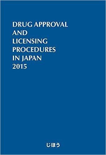 英文版 医薬品製造販売指針2015 CD-ROM