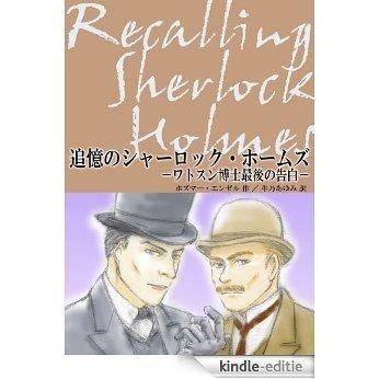 Tsuioku no Sherlock Holmes: Watson hakase saigo no kokuhaku (Japanese Edition) [Kindle-editie]