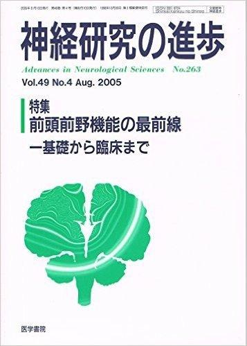 神経研究の進歩 Vol.49 No.4 2005年8月 「前頭前野機能の最前線-基礎から臨床まで」