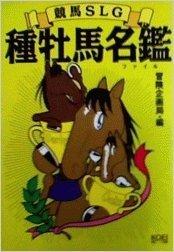 競馬SLG種牡馬名鑑(ファイル)