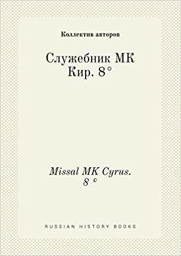 Missal MK Cyrus. 8 °