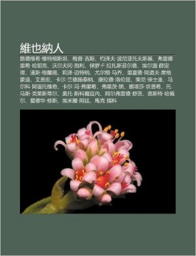 Wei y Na Ren: Lu de Wei X .Wei Te G N S T N, Mei P .Ji S, Yu Ze Fu.B Ni YA Tu Fu S J, Fu L de L X .H Ye Ke, Wo R Fu G Ng.Pao Li