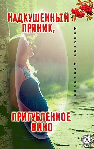 Надкушенный пряник, пригубленное вино (Russian Edition)