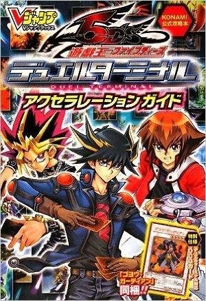 遊戯王 5D's デュエルターミナル カード版 アクセラレーションガイド KONAMI公式攻略本 (Vジャンプブックス)