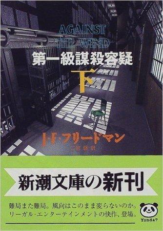 第一級謀殺容疑〈下〉 (新潮文庫)