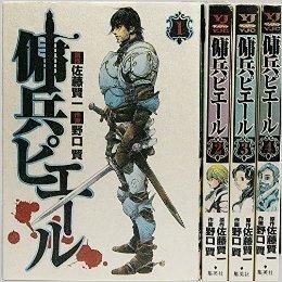 傭兵ピエール コミック 全4巻完結セット (ヤングジャンプコミックス)