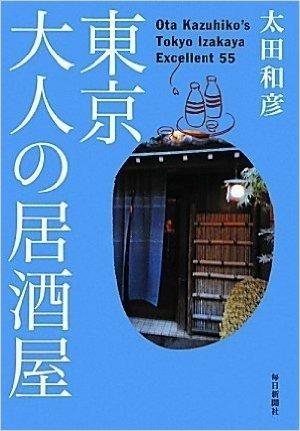 東京 大人の居酒屋