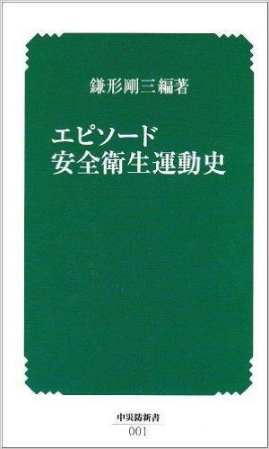 エピソード 安全衛生運動史 (中災防新書)