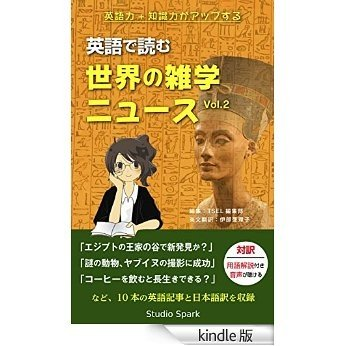 英語で読む世界の雑学ニュース Vol.2: 英語力+知識力がアップする [Kindle版]
