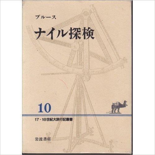 ナイル探検 (17・18世紀大旅行記叢書 10)