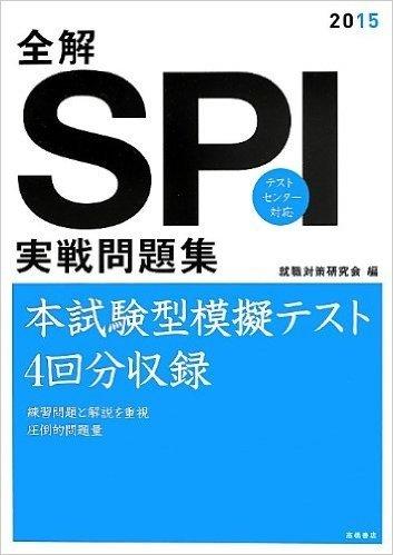 全解 SPI実戦問題集 2015年度 (高橋の就職シリーズ)
