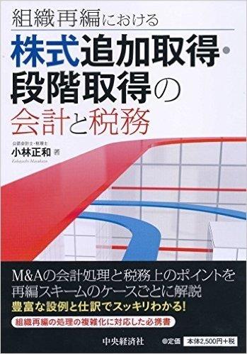 組織再編における 株式追加取得・段階取得の会計と税務 追加取得・段階取得の会計と税務
