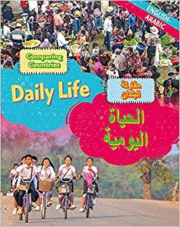 Comparing Countries: Daily Life (English/Arabic) (Dual Language Learners)