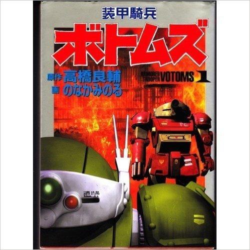 装甲騎兵ボトムズ (1) (St comics―Sunrise super robot series)