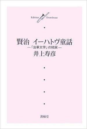 賢治 イーハトヴ童話―「法華文学」の結実 (Edition Trombone)