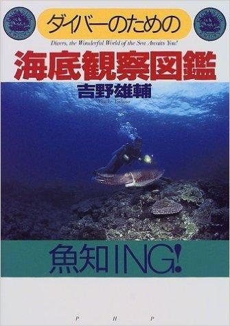 ダイバーのための海底観察図鑑 (魚知ING!)