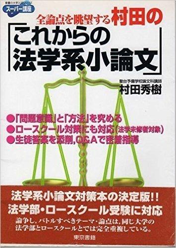 村田のこれからの法学系小論文―全論点を眺望する (東書の大学入試シリーズ―スーパー講座)