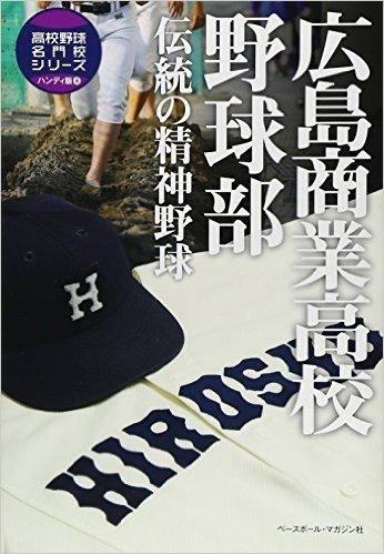 広島商業高校野球部―伝統の精神野球 (高校野球名門校シリーズハンディ版)