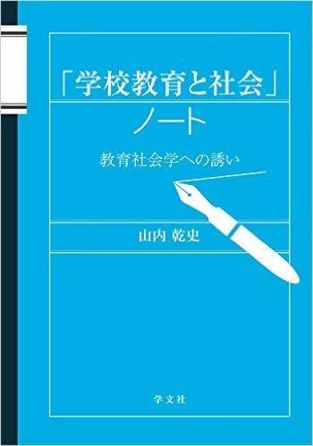 「学校教育と社会」ノート:教育社会学への誘い