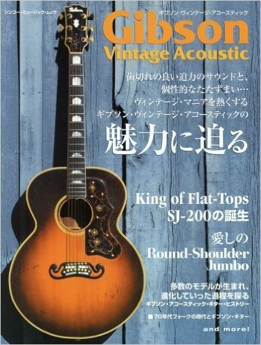 Gibson Vintage Acoustic(ギブソン・ヴィンテージ・アコースティック) (シンコーミュージックMOOK)
