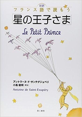 対訳 フランス語で読もう「星の王子さま」