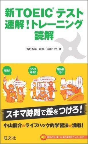 新TOEICテスト 速解!トレーニング 読解