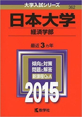 日本大学(経済学部) (2015年版大学入試シリーズ)