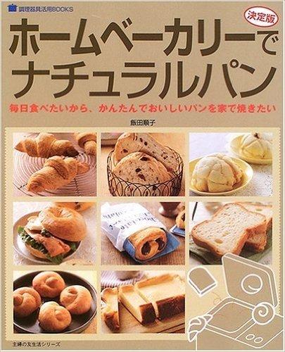 ホームベーカリーでナチュラルパン―決定版 (主婦の友生活シリーズ―調理器具活用BOOKS)