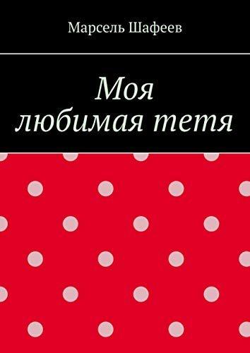 Моя любимая тетя (Russian Edition)