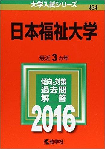 日本福祉大学 (2016年版大学入試シリーズ)