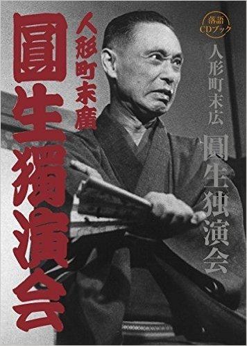落語CDブック 人形町末広 圓生独演会