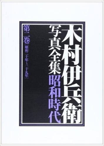 木村伊兵衛写真全集昭和時代〈第2巻〉昭和二十年~二十九年